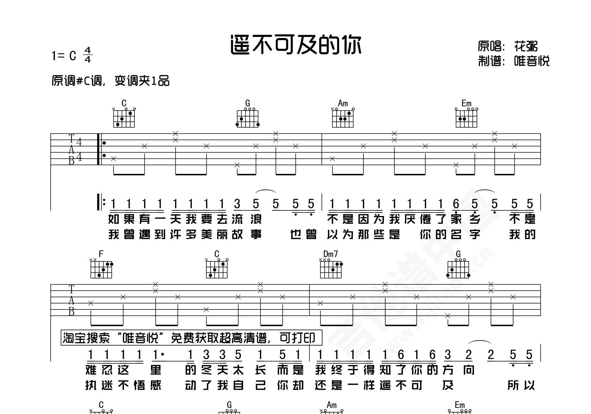不可说弹唱谱_遥不可及的你吉他谱 花粥 进阶C调弹唱谱-吉他谱中国